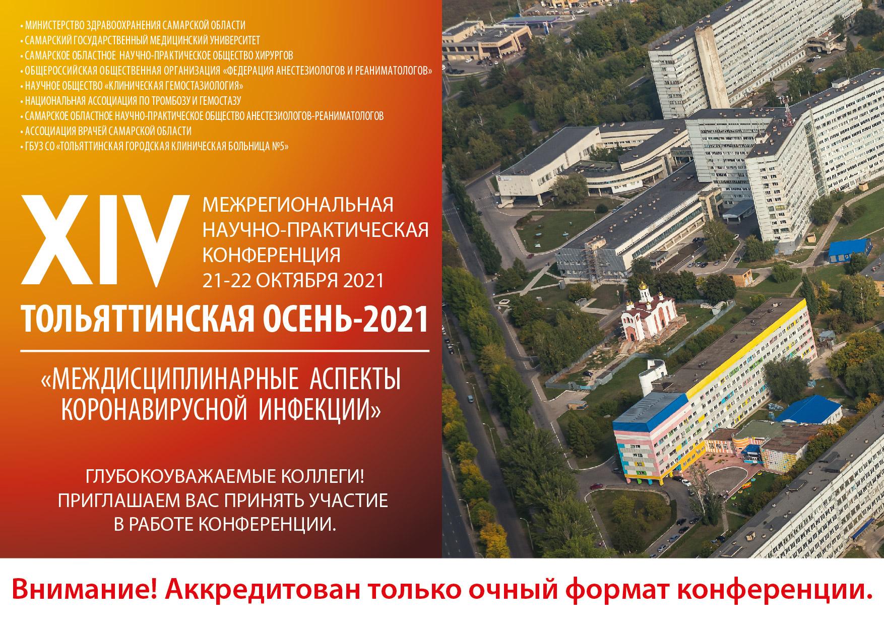 Тольяттинская осень 2021
